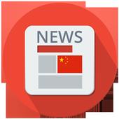 CHINA DAILY (中国日报)-China News-chinese news-China 1.0