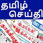 TN Tamil News Newspaper 2.35