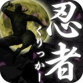 忍者クリッカー ~Ninja Cookie Clicker~ 1.0