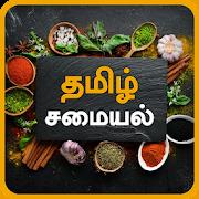 Samayal Tamil - தமிழ் சமையல் 1.13