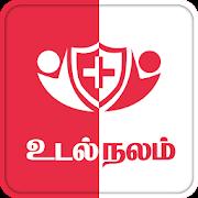 Tamil Proverbs தமிழ் பழமொழிகள் 2 4 APK