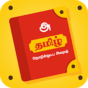 Top 49 Apps Similar to Tamil Proverbs தமிழ்