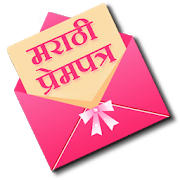 Marathi prempatra love letter 160917 apk download android marathi prempatra love letter 160917 icon altavistaventures Image collections
