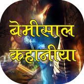 Bemisal Hindi Kahaniya 1.0