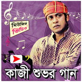 কাজী শুভর মিউজিক ভিডিও 1.0