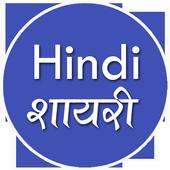 All type Hindi Shayari 5.0