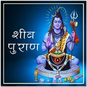 Shiv Puran in Hindi 1.2