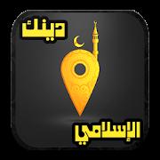 omar.alsaleh.islam.app.dinek.islami 3.0