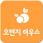 오렌지하우스 1.0.1