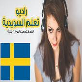 راديو تعلم اللغة السويدية بالعربي '1'
