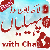 Paheliyan in urdu with answer with chat 1.0.7