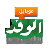 الوفد - Alwafd