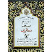 Aapki Pareshanian aur Durood Shareef mein unka Hal 1 0 0 APK
