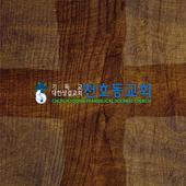 Chonhodong Church 2.1