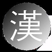 한자공부 (기본 부수, 한자급수, 천자문, 사자성어, 고사성어) 1.7