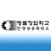 안산 명품창업학교 동호회 1.1