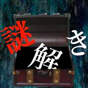 謎解き 〜地下に眠る煩悩の財宝〜 地下からの脱出 1.1.0