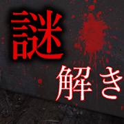 謎解き - 廃墟からの脱出 1.1.0