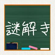 謎解き学園 - 無料で遊べるストーリー付推理アドベンチャー 1.1.2