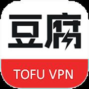豆腐VPN (TofuVPN) 免费 安全 翻墙 科学上网 加速器 1.0.1