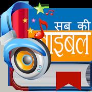 Hindi Study Bible NT 13.7