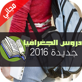 org.freeknowledge.baclettre2016g 1.0