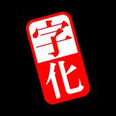 Jibake 0.2