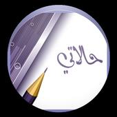 org.halate