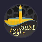 Salaat First (Prayer Times) 2.6.4