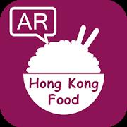 Hong Kong Food Guide AR 1.04