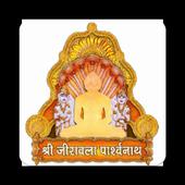 Jirawala Jain Tirth 1.0