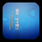 慈悲三昧水懺法 (S2033 中華印經協會.台灣生命電視台) 1.00