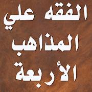 org.marqoom.alFeqh3alaAlmzahebAlarba3ah 2.5.7