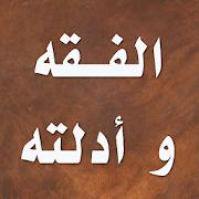 الفقه الإسلامي و أدلته 3.1.0