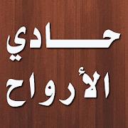 org.marqoom.hadyAlArwah 3.0.4