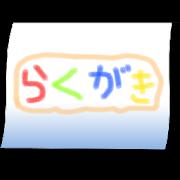 落書き帳 1.2