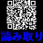 シンプルQRコード読み取り 1.03