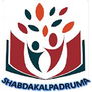 Shabdakalpadruma | Sanskrit 1.7