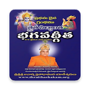 Thraitha Siddhantha Bhagavadgeetha Telugu