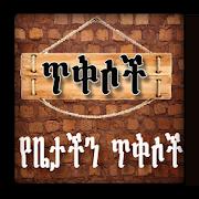 Ethiopian የግድግዳ ግጥም ጥቅሶች 1.1