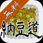 Natto-dou -Make ultimate Natto 2.0.5
