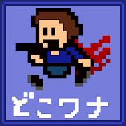 DokoWanna 1.3.4