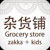 雑貨店 3.0.0