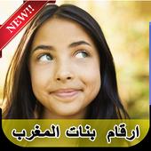 ارقام  بنات المغرب 1.0