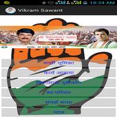 Vikram Sawant 1.0