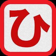 Hiragana - Read and Write 2.3.5