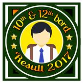10th 12th Board Result 2017 1.0