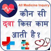 All Medicine Inquiry - कौन सी दवा किस काम आती है 1.0