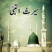 Seerat un Nabi Urdu complete 1
