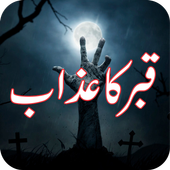 Pyare Nabi Ki Pyari Sunnatain 1 0 APK Download - Android